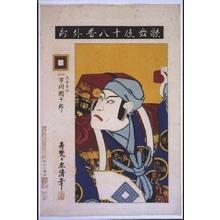 Torii Kiyosada: Eighteen Notable Kabuki Plays: Ichikawa Danjuro IX as Toraya Tokichi in Uiro - Edo Tokyo Museum