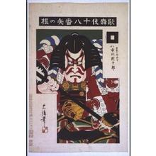 Torii Kiyosada: Eighteen Notable Kabuki Plays: Ichikawa Danjuro IX as Soga Goro Tokimune in Yanone - Edo Tokyo Museum