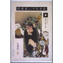 Torii Kiyosada: Eighteen Notable Kabuki Plays: Ichikawa Danjuro IX as Juteiko Kan�fu in Kan�fu - Edo Tokyo Museum