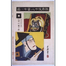 鳥居清貞: Eighteen Notable Kabuki Plays: Ichikawa Danjuro IX as Gagoze Akaemon in Nanatsumen - 江戸東京博物館