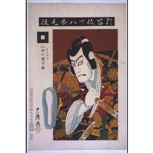 鳥居清貞: Eighteen Notable Kabuki Plays: Ichikawa Danjuro IX as Kumedera Danjo in Kenuki - 江戸東京博物館
