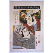 鳥居清貞: Eighteen Notable Kabuki Plays: Ichikawa Danjuro IX as Somano Masakado in Kamahige - 江戸東京博物館