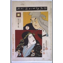 Torii Kiyosada: Eighteen Notable Kabuki Plays: Ichikawa Danjuro IX as Shubinsozu in Jayanagi - Edo Tokyo Museum