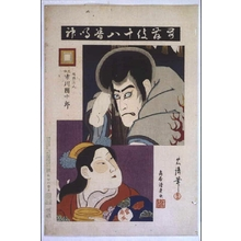 鳥居清貞: Eighteen Notable Kabuki Plays: Ichikawa Danjuro IX as Narukami Shonin in Narukami - 江戸東京博物館