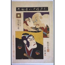 鳥居清貞: Eighteen Notable Kabuki Plays: Ichikawa Danjuro IX as Hanakawado Agemaki no Sukeroku in Sukeroku - 江戸東京博物館