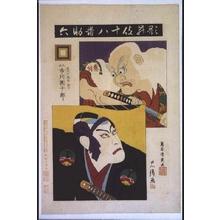 鳥居清貞: Eighteen Notable Kabuki Plays: Ichikawa Danjuro IX as Hanakawado Agemaki no Sukeroku in Sukeroku - 江戸東京博物館
