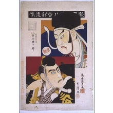 鳥居清貞: Eighteen Notable Kabuki Plays: Ichikawa Danjuro IX as Musashibo Benkei in Kanjincho - 江戸東京博物館