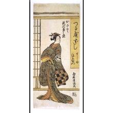 鳥居清満: Segawa Kikunojo as Osato - 江戸東京博物館