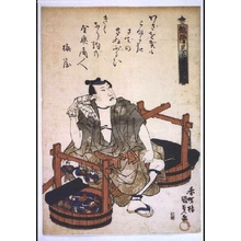 歌川国貞: Actors as Summer Merchants: Goldfish Seller - 江戸東京博物館