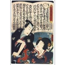 Utagawa Kunisada: Eight Views of Joruri: The Kiyomoto Narrative Song Ochiudo - Edo Tokyo Museum
