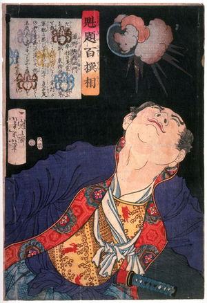 Tsukioka Yoshitoshi: Shige no Yozaemon from Kaidai Hyaku Senso (100 Selected Battle Story Physiognomies) - Legion of Honor