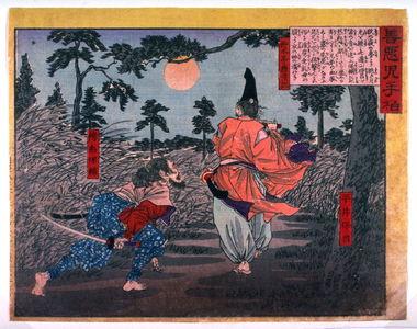 月岡芳年: Hirae Yasumasa and Haka madare Yasusuke - Legion of Honor