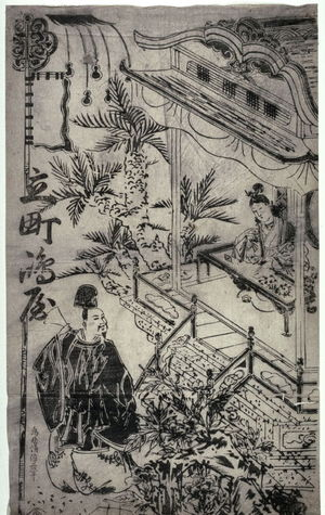 無款: [Kibi Daijin discovers the secret of embroidery; a display sponsored by Shimaya in Tachimachi] - Legion of Honor
