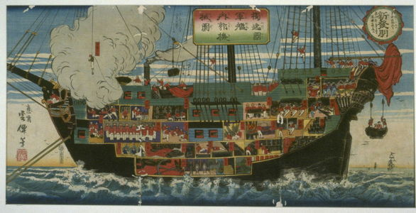無款: Doitsu Koku Gunkan Naikaku Kikai No Zu (Picture of Machinery and Inside of a German Battleship) - Legion of Honor