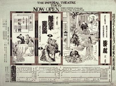 鳥居清忠: Playbill for the Imperial Theater, Tokyo September 1911 - Legion of Honor
