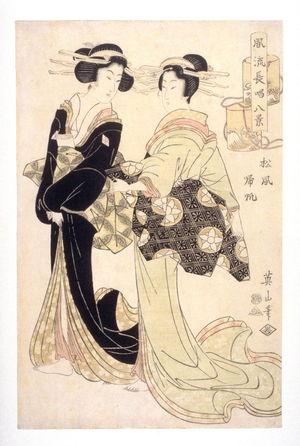 菊川英山: Returning Sails in the play , Matsukaze - from the series Eight Pictures of Elegant Chanted Plays - Legion of Honor