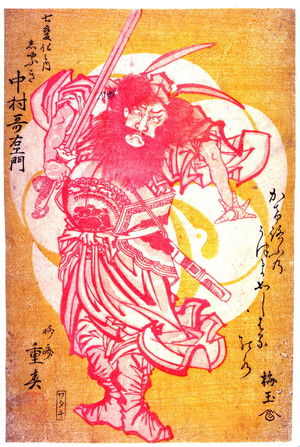 Ryusai Shigeharu: Nakamura Utaemon IIi as Shoki, from the series Seven Quick Changes (Shichihenge no uchi) - Legion of Honor