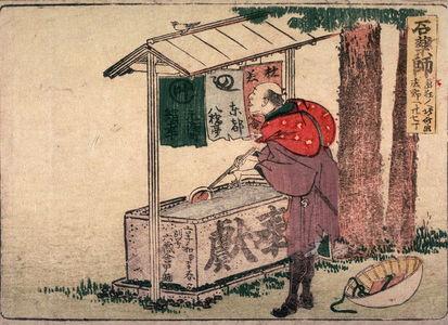 Katsushika Hokusai: Ishiyakushi, no.50 from an untitled Tokaido series (reissue of Hokusai's Tokaido series for poetry circle of Okazaki) - Legion of Honor
