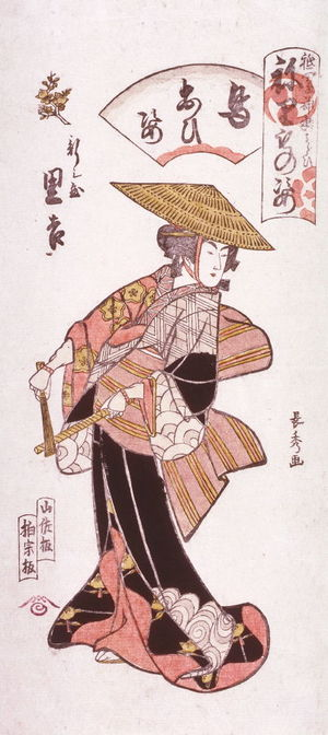 Yurakusai Nagahide: The Geisha Rikichi (Satayoshi) of the New Ageya as a Birdcatcher (Torioi sugata) from the series Costumes for the Gion Festival Parade (Gion mikoshi arai nerimono sugata) - Legion of Honor