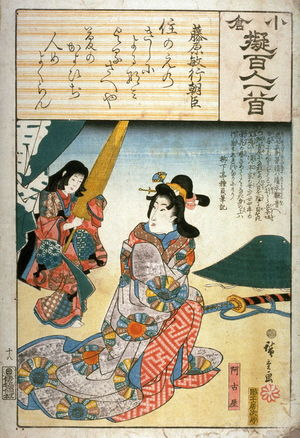 Utagawa Hiroshige: The Courtesan Akoya with a poem by Fujiwara no Toshiyuki Ason, no. 18 from the series Allusions to the One Hundred Poems (Ogura nazorae hyakunin isshu) - Legion of Honor
