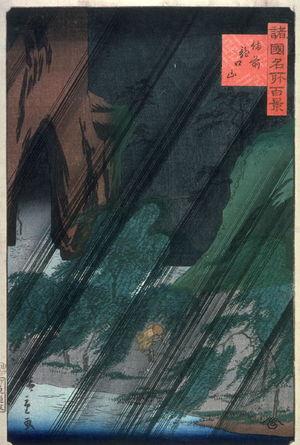 Utagawa Hiroshige II: Dragon Mouth Mountain in Bizen Province (Bizen ryukozan), from the series One Hundred Famous Places inthe Provinces (Shokoku meisho hyakkei) - Legion of Honor