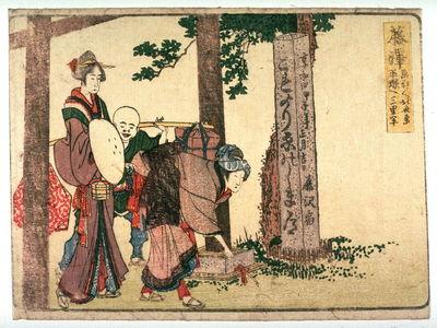 Katsushika Hokusai: Fujisawa, no.7 from an untitled Tokaido series (reissue of Hokusai's Tokaido series for poetry circle of Okazaki) - Legion of Honor