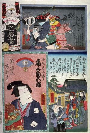 Utagawa Kunisada: Group 9, No. Man. Komagomi - Legion of Honor