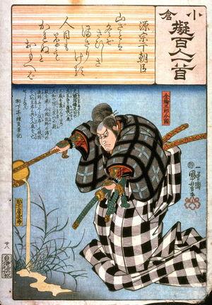 歌川国芳: No.28 Minamoto no Muneyuki Ason - Legion of Honor