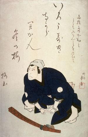 Ryusai Shigeharu: Nakamura Utaemon III Kneeling before a Sword and Addressing the Audience - Legion of Honor