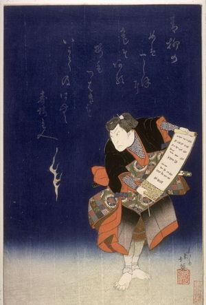 Shunbaisai Hokuei: Arashi Rikan II as Soma Taro - Legion of Honor