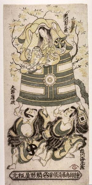 Torii Kiyomasu II: The Actor Segawa Kikunojo as a Temple Dancer with Otami Hiroji and Ichikawa Ebizo as Priests in the play Dojoji (Segawa Kikunojo, Otani Hioji, Ichikawa Ebizo) - Legion of Honor
