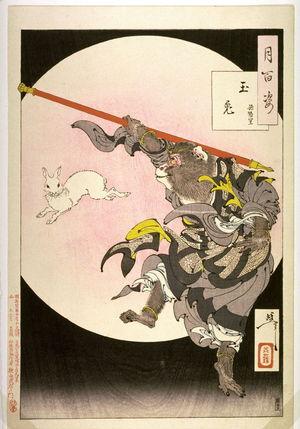 月岡芳年: Gyokuto - Legion of Honor