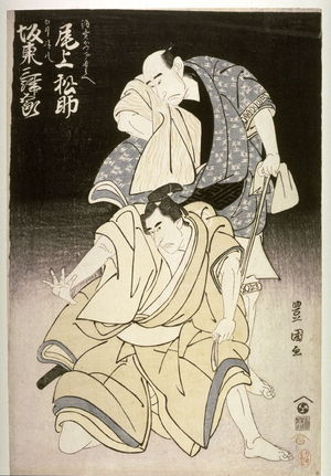歌川豊国: Onoe Matsusuke I and Bando Mitsugoro IV as Hokkei Chobei,a Tradesman, and Shirae Gompachi , from an untitled series of double portraits of actors - Legion of Honor