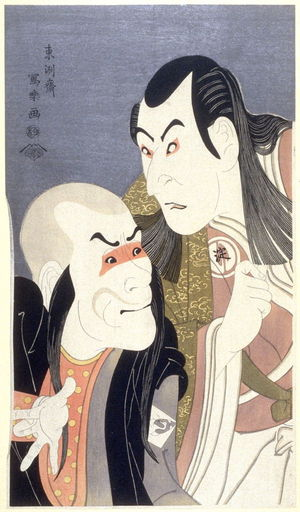 東洲斎写楽: The Actors Sawamura Yodogoro II and Bando Zenji, plate 22 from the portfolio Sharaku, Vol. 1 (Tokyo: Adachi Colour Print Studio, 1940) - Legion of Honor
