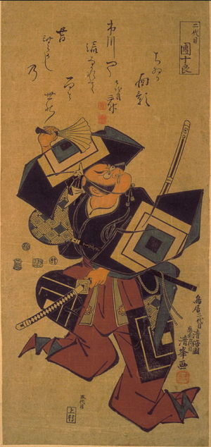二代目鳥居清満: The Actor Ichikawa Danjuro II, after a hand-colored woodcut by Kiyomasu published circa 1700 now in the Hiroshi Collection, Tokyo, with a verse by Ichikawa Danjuro VII (Sansho) - Legion of Honor