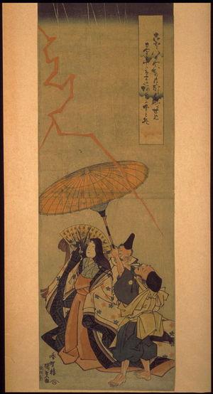 歌川国貞: Ono no Komachi Praying for Rain - Legion of Honor