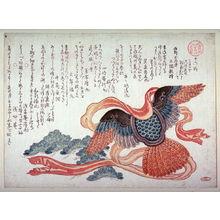 Kubo Shumman: Juroku dan, Koreya kono ama no hagoroms kobeshi (?) koso - Legion of Honor