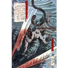Tsukioka Yoshitoshi: Wakashima Gon'emon dives into a whirlpool - Legion of Honor
