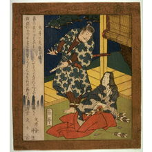 Yashima Gakutei: The Younger Sister of Oe no Mitsuto and the Bandit (Oi no Mitsuto ga imoto) from the series Tales Gleaned from the Uji Counselor ( Uji shui monogatari) - Legion of Honor
