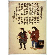 無款: Jishin no suchiraka - Legion of Honor