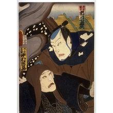 Yoshiiku Utagawa: [The actors Ichikawa Kodanji and Nakamura Kakuzo] - Legion of Honor