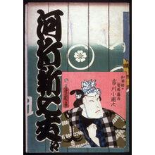 Yoshiiku Utagawa: Sandai Banashi: Takaza no Shinsaku, The Three New Stories from the Takaza Theater - Legion of Honor