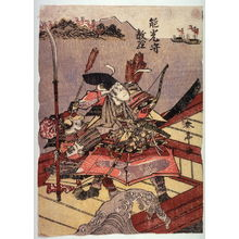 勝川春亭: The Archer Nokonokami Atsutsune Aboard a Ship - Legion of Honor