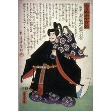 Utagawa Yoshitora: Mashiba Hisayoshi of Settsu Province - Legion of Honor