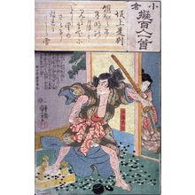無款: Man Brandishing Sword with Woman Looking from Behind a Screen] - Legion of Honor
