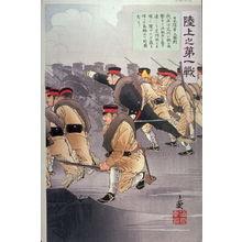 右田年英: The First Battle on the Mainland : Great Victory of the Japanese Infantry (Rikujo daiissen Nihon rikugun 0daishori) - Legion of Honor