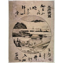 勝川春山: Mi Bansho, one of the Famous vVews of Lake Biwa] - Legion of Honor