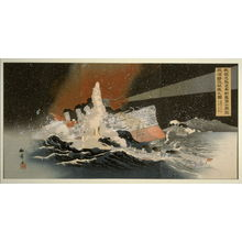 Kokyo: Our Destroyer Sinks a Russian ship during a Blizzard at Port Arthur - Legion of Honor