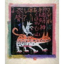 Munakata Shiko: 'Night Falls, a Dog Howls Deep in the Mountains, the God of the Hunt Appears', from Ryuri Hanga Saku - Legion of Honor