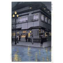 笠松紫浪: Rain at Shimbashi (Tokyo). Feb. 1936 (10th year of Showa) - Legion of Honor